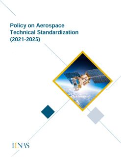 Policy on Aerospace Technical Standardization 2020-2025